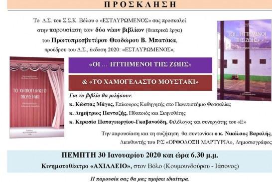 Παρουσίαση βιβλίων π. Θεοδώρου Μπατάκα
