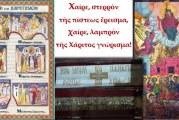 Ματαίωση ιερών Προσκυνημάτων