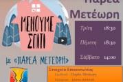 """Μένουμε σπίτι με """"Παρέα Μετέωρη""""! 28/03/2020 στις 2.00 μ.μ. Συντονιστείτε!"""