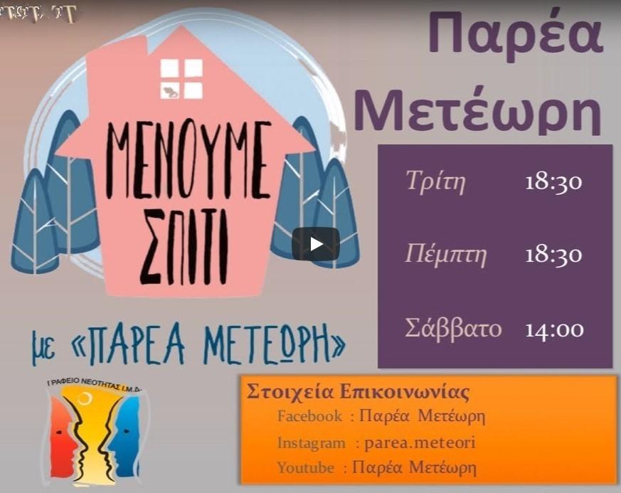 """Μένουμε σπίτι με """"Παρέα Μετέωρη""""! 31/03/2020 στις 6.30 μ.μ. Συντονιστείτε!"""
