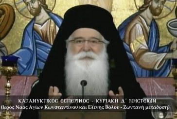 Ε΄ Κατανυκτικός Εσπερινός και ο Δ΄ Μακαρισμός του Κυρίου στη Μητρόπολη Δημητριάδος (video)