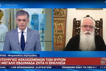 Δημητριάδος Ιγνάτιος: «Δεν διώκεται ο Χριστιανισμός και η Εκκλησία» – Τηλεοπτική συνέντευξη στο Mega (video)