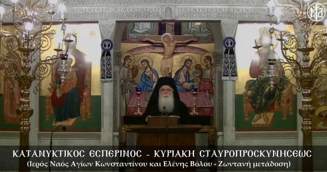 Λόγος περί πραότητος από τον Σεβ. Μητροπολίτη Δημητριάδος κ.Ιγνάτιο (video)