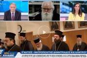 Μητροπολίτης Ιγνάτιος: Από κανέναν δεν μπορούμε να στερήσουμε τη Θεία Κοινωνία – Αναδημοσίευση από OPEN.gr (video)