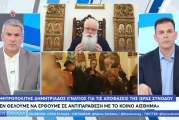 Δημητριάδος Ιγνάτιος: Πείσαμε τους ηλικιωμένους να μείνουν στα σπίτια τους – Αναδημοσίευση από OpenTV