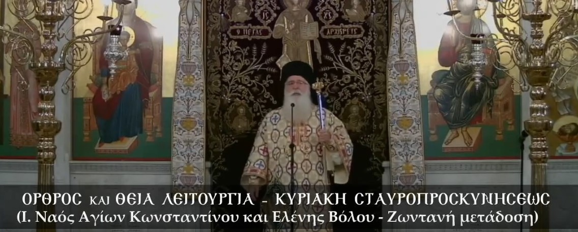 Λόγος περί Σταυρού από τον Σεβ. Μητροπολίτη Δημητριάδος κ.Ιγνάτιο (video)