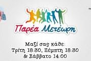 """Μένουμε σπίτι με """"Παρέα Μετέωρη""""! κι αυτό το Σάββατο 04/04/2020 στις 2.00 μ.μ. Συντονιστείτε!"""
