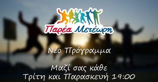 Παρέα Μετέωρη – Παρασκευή 29/5/2020 στις 7.00 μ.μ.