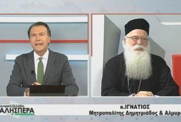 Δημητριάδος Ιγνάτιος: «Όλοι μαζί τα καταφέραμε και όλοι μαζί θα συνεχίσουμε» – Συνέντευξη στο TRT (video)