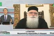 Ο Σεβ.Μητροπολίτης Δημητριάδος και Αλμυρού κ. Ιγνάτιος στην TRT 14 04 2020 (video)