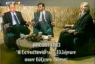 Αρχονταρίκι – Η Γενοκτονία των Ποντίων στον Εύξεινο Πόντο – Με αφορμή τη σημερινή ημέρα ΜΝΗΜΗΣ (video)