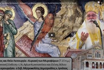 Όρθρος και Θεία Λειτουργία από τον Ι.Ν. Αγ.Κωνσταντίνου και Ελένης Βόλου (live αναμετάδοση) – Κυριακή των Μυροφόρων 03/05/2020
