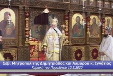 Δημητριάδος Ιγνάτιος: «Ο Θεός επιτρέπει, παιδαγωγεί και θεραπεύει» – Κυριακή του Παραλύτου στην Μεταμόρφωση του Βόλου (video)