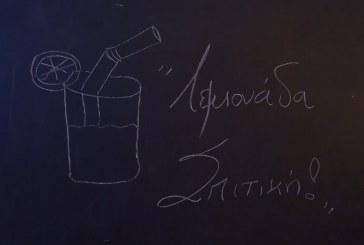 «Λεμονάδα Σπιτική» – Επεισόδιο 4 (video)