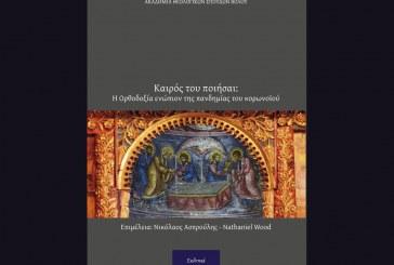 Νέο βιβλίο: Καιρός του ποιήσαι – Η Ορθοδοξία ενώπιον της πανδημίας του κορωνοϊού