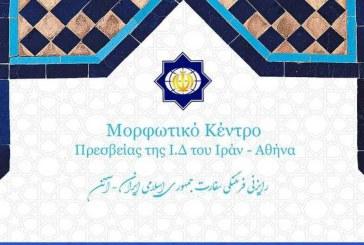 Διαδικτυακό σεμινάριο διαθρησκειακού διαλόγου Ορθοδοξίας – Ισλάμ με θέμα: «Θρησκεία και Υγεία» – 7 Σεπτεμβρίου 2020