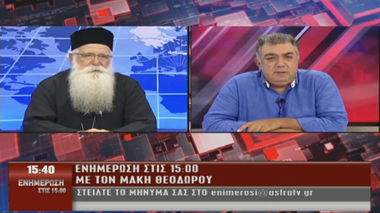 """Δημητριάδος Ιγνάτιος: """"Να εμπιστευόμαστε τους ειδικούς"""" – Συνέντευξη στο Astra TV (video)"""