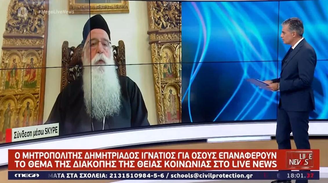 Δυναμική παρέμβαση του Μητροπολίτου Δημητριάδος κ.ΙΓΝΑΤΙΟΥ για την Θεία Κοινωνία (video)