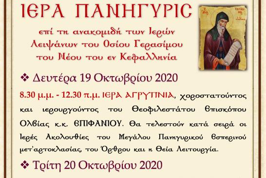 Ανακομιδή των Λειψάνων του Οσίου Γερασίμου του εν Κεφαλληνία