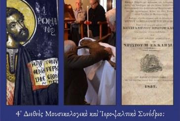 Δ΄ Διεθνές Ιεροψαλτικό και Μουσικολογικό Συνέδριο