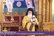 Κήρυγμα Σεβ. Δημητριάδος και αποφώνηση Θείας Λειτουργίας 15/11/2020