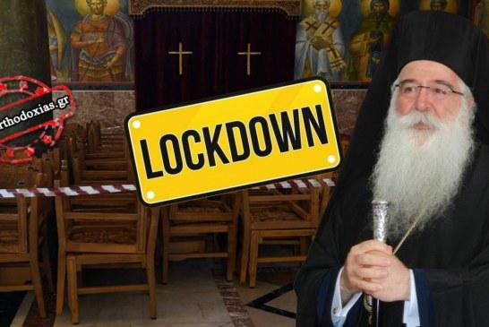 O Σεβ.Μητροπολίτης Δημητριάδος κ.Ιγνάτιος στο ΒΗΜΑ ΟΡΘΟΔΟΞΙΑΣ: Ελπίζουμε σύντομα να ανοίξουν οι Εκκλησίες!