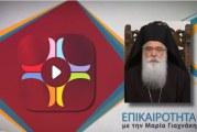 Δημητριάδος Ιγνάτιος: «Ξέρουμε ποια είναι η Θεία Κοινωνία» – Αναδημοσίευση από OΡΘΟΔΟΞΙΑ News Agency