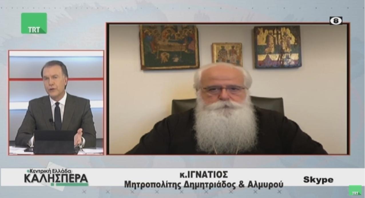 Δημητριάδος Ιγνάτιος: «Να βρεθεί η χρυσή τομή για τα Χριστούγεννα» – Συνέντευξη στο TRT (video)