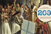 ΕΚΚΛΗΣΙΑ ΤΗΣ ΕΛΛΑΔΟΣ- ΣΥΝΕΧΕΙΑ ΣΥΝΟΔΙΚΩΝ ΚΑΙ ΠΕΡΙΦΕΡΕΙΑΚΩΝ ΕΚΔΗΛΩΣΕΩΝ ΓΙΑ ΤΟ 1821
