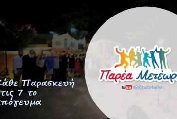 2η διαδικτυακή εκπομπή «Παρέας Μετέωρης»! # Season2 στις 7.00 μ.μ.