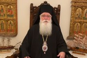 Πρωτοχρονιάτικο Μήνυμα Σεβασμιωτάτου Μητροπολίτου Δημητριάδος και Αλμυρού κ.Ιγνατίου 2021 (video)
