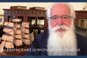 Δημητριάδος Ιγνάτιος: «Οι ανακοινώσεις της Κυβέρνησης δεν είναι αποδεκτές» – (video)