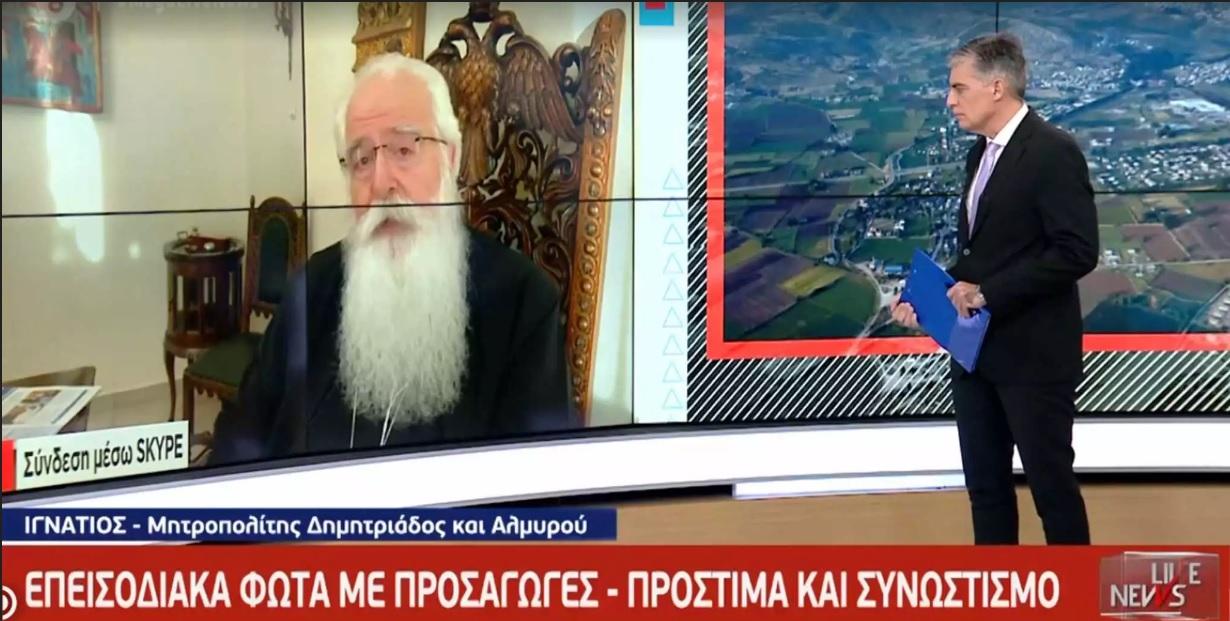 Σεβ. Δημητριάδος κ.Ιγνάτιος στο MEGA: «Δεν είναι εύκολο να διαχειριστείς το θρησκευτικό συναίσθημα των ανθρώπων» (video)