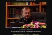 Καιρός του Ποιήσαι: e-Διαλέξεις Ακαδημίας Θεολογικών Σπουδών – Τρίτη 19/01/2021 η 1η μέσω zoom