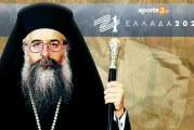 Η Εκκλησία μας γιορτάζει τον Αγώνα της Ελευθερίας – Άρθρο του Σεβ.Μητροπολίτου Δημητριάδος κ.Ιγνατίου στο Sports3