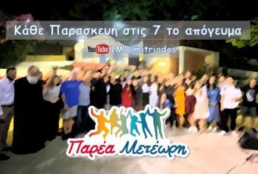 9η διαδικτυακή εκπομπή της «Παρέας Μετέωρης»! #Season2! Παρασκευή 05/02/2021 στις 7.00 μ.μ. (video)