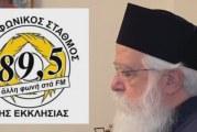 Συνέντευξη του Σεβ. Μητροπολίτου Δημητριάδος κ. Ιγνατίου για τις επετειακές εκδηλώσεις των 200 ετών από την Επανάσταση (video)