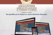 Εγγραφές στο δωρεάν εξ αποστάσεως μάθημα «Λαϊκός Πολιτισμός και Τοπική Πολιτιστική / Τουριστική Ανάπτυξη»