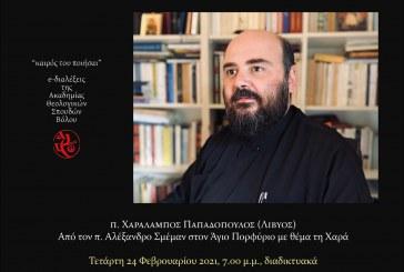 Δείτε τώρα live! «Από τον π. Αλέξανδρο Σμέμαν στον Άγιο Πορφύριο με θέμα τη Χαρά» – Διαδικτυακή ομιλία του π. Χαράλαμπου Παπαδόπουλου (Λίβυου)*
