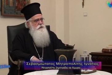 Εφ' όλης της ύλης συνέντευξη του Σεβ. Μητροπολίτου μας κ. Ιγνατίου στο volospress.gr (video)
