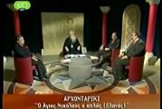 Αρχονταρίκι – Ο Άγιος Νικόλαος ο απλός (Πλανάς) – video