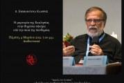 Διάλεξη του π. Εμμανουήλ Κλάψη: Η μαρτυρία της Εκκλησίας στην δημόσια σφαίρα υπό την σκιά της πανδημίας