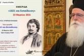 Χαιρετισμός Σεβ.Μητροπολίτου Δημητριάδος κ.Ιγνατίου σε τηλε-ημερίδα με θέμα: «1821 και Εκπαίδευση» (video)