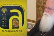 Επίκαιρη ραδιοφωνική συνέντευξη του Σεβ.Μητροπολίτου Δημητριάδος κ.Ιγνατίου στον Ρ/Σ της Ιεράς Αρχιεπισκοπής Κύπρου (video)