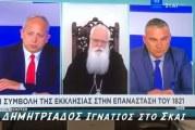 Συνέντευξη Σεβ. Μητροπολίτου Δημητριάδος κ.Ιγνατίου στο ΣΚΑΙ (video)
