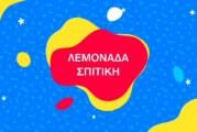 Επεισόδιο 5! Συντονιστείτε 28/4 στις 12.00 μ.! «Λεμονάδα Σπιτική» …τώρα και Πασχαλινή!