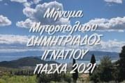 Μήνυμα Σεβ. Δημητριάδος κ.Ιγνατίου επί τω Αγίω Πάσχα 2021 (+video)