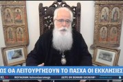 Δημητριάδος Ιγνάτιος: «πρέπει να δοθεί μεγάλο βάρος στο ζήτημα του ωραρίου την Μεγάλη Εβδομάδα» – Συνέντευξη στο MEGA (video)