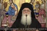 Το Μυστήριον του Σταυρού – Η ομιλία του Σεβ. Μητροπολίτου Δημητριάδος κ. Ιγνατίου στον Δ΄ Κατανυκτικό Εσπερινό (video)
