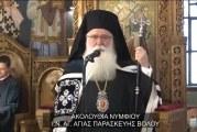 «Ο Χριστός δεν μας θέλει δούλους και μισθωτούς αλλά φίλους και αδελφούς» (video)